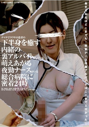 [DVDES-190] Public Rumors: Nurses Who Spend Their Night Shifts Secretly Servicing Male Patients