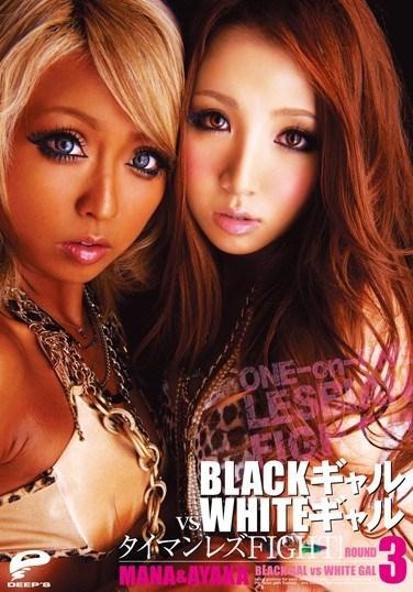 [DVDES-439] BLACK GAL VS WHITE GAL LESBIAN BATTLE! ROUND 3 MANA & AYAKA