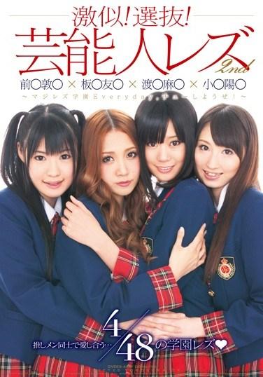 [DVDES-442] Celebrity Lesbian Gathering! Real Lesbian Campus! Kohaku Uta Tomoda Ayaka Aine Mayu Nakayama Haruna