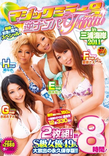 [DVDES-474] Magic Mirror Van Reverse Pick Up Final In Miura Beach 2011 Huge Last Memorial Special! New 150 Minutes + Best Selection! 330 Minutes, 12 Volumes! 8 Hours Total! Large Release Of 49 High-Grade Actresses For Eternal Preservation!