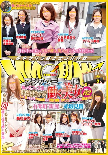 [DVDES-520] The Magic Mirror Number Bus Picking Up Girls Outside The Offices In Spring! Beautiful Working Girls Edition Vol.02 We Only Want Hard Working Adult Women! Even Career Minded Pussies Get Dripping Wet In The Magic Mirror Bus!! In Yurakucho/Ginza/Akasaka Mitsuke