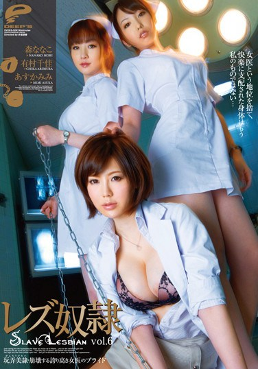 [DVDES-529] Lesbian Slaves Vol. 6 – Sexy Female Doctor Plaything Mirei Gets Destroyed!
