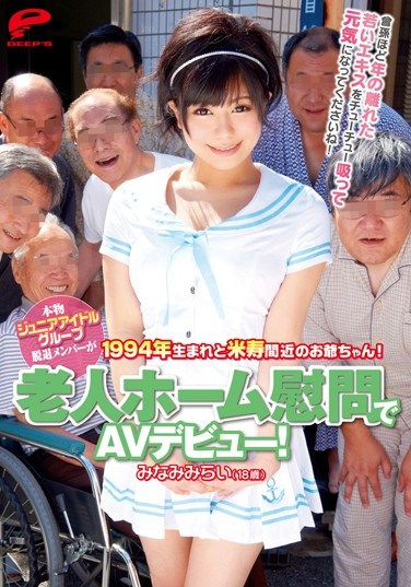 [DVDES-556] A Real Former Junior Idol Group Member Makes A Porn Debut During A Visit To A Retirement Home! Mirai Minami Born 1994 And A Grandpa Who Is Nearly 80! We Hope You Feel Better After Sucking The Youth Out Of A Girl Young Enough To Be Your Great-Grand Child!