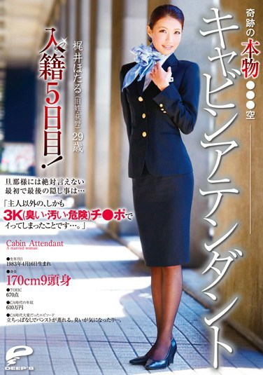 """[DVDES-593] The Miraculous Real Japan Airlines Cabin Attendant Hotaru Kaji (Maiden Name Ogino) 29 Years Old, 5 Days After Marriage Registration! The First And The Last Secret She'll Keep From Her Husband… """"I Fucked Another Man's Cock, It Was Smelly, Dirty And Dangerous- And I Orgasmed…"""""""
