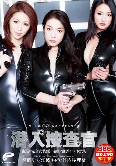 [DVDES-599] Hard Boiled Lesbian Series- Ryu Enami's Undercover Investigation Riko Miyase Sarina Takeuchi