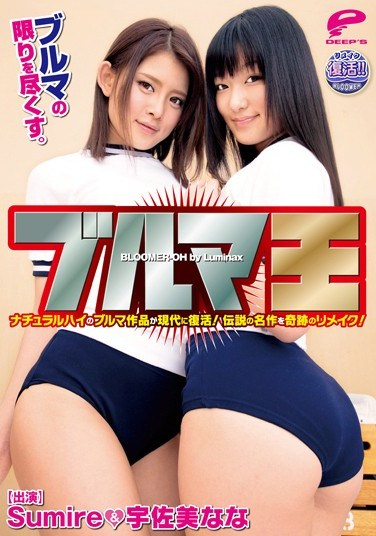 [DVDES-604] Gym Shorts Queen Sumire Nana Usami
