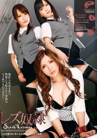 [DVDES-650] Lesbian Slaves Vol 8 – Master Brings Her Fine Servants Dignity Down Low