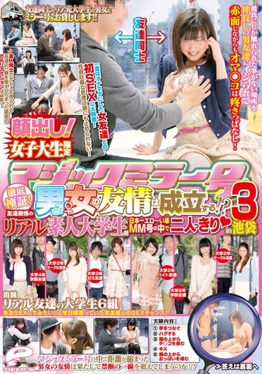 [DVDES-696] Showing Faces! College Girls Only. An In-Depth Report From The Magic Mirror! Can Men And Women Just Be Friends!? Real Life Amateur Student Friends Ride On Japan's Dirtiest Car, All Alone On The MM, 3 in Ikebukuro