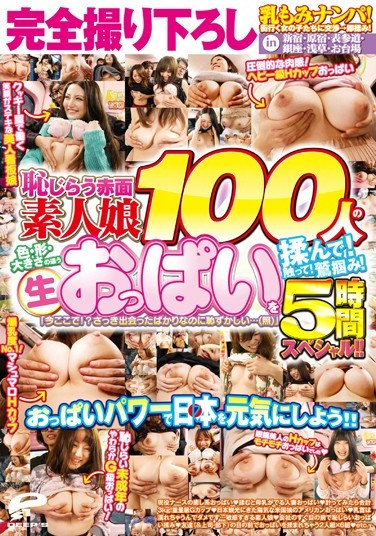 [DVDES-711] Completely Original. Boob Rubbing Pick Ups! Let's Invigorate Japan With The Power Of Tits!! Let's Squeeze! Touch! Clutch! The Tits Of 100 Modest Red Faced Amateur Girls With Different Colors Shapes And Sizes. Negotiating With Girls On The Street And Grabbing Their Tits On The Spot!