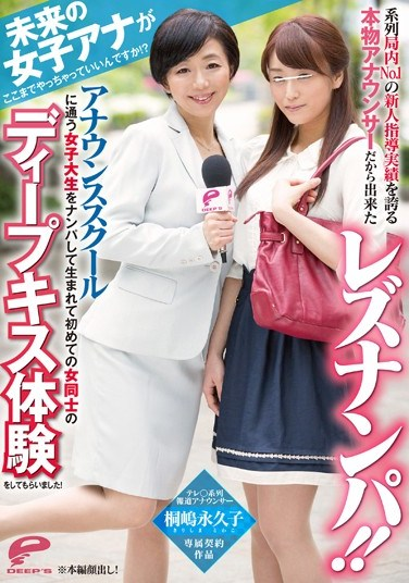 [DVDES-755] TV News Announcer Towako Kirishima Exclusive Contract Film: She Can Pick Up Girls for Lesbian Play Because She's a Real Announcer With The Absolute Best Skills in Guiding Rookies at Her TV Station!