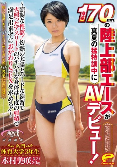 [DVDES-766] This 5'8″ Track & Field Star Makes Her Porn Debut In The Middle Of Her Intense Mid-Summer Training! 20-Year-Old Misaki Kimura (Pseudonym) Is Tough & Horny! Her Toned Body Is Fired Up From Training Under The Red-Hot Sun, She's Soon Back For More Fucking!