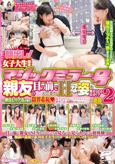 [DVDES-793] College Girls Only Magic Mirror Van – How Sexy Will They Be Willing To Get In Front Of Their Best Friend?! ~We Test The Limits Of Shame – These Humiliating Situations Get Light Their Pussies On Fire And They Can't Resist! ~ 2 – In Ikebukuro