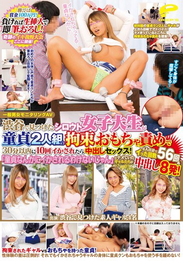 [DVDES-966] Monitoring Amateur Couples Porn – Winning Prize: $10k! If They Fail They Get Fucked Raw And Lose Their Virginity! Launching The Incredible Enduring Competition! If The Two Cherry Boys Manage To Make A College Girl We Picked Up At Shibuya Orgasm 10 Times With Sex Toys, They Can Have Creampie Sex With Her!