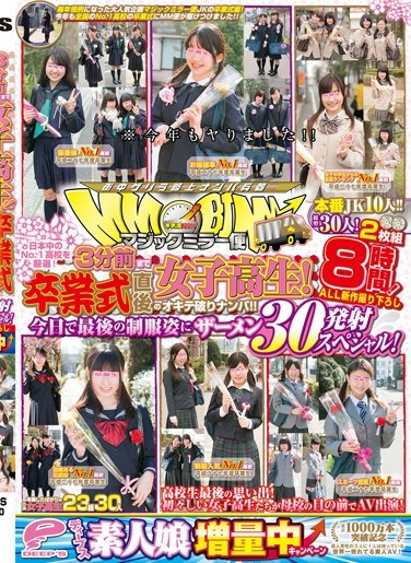 [DVDES-975] The Magic Mirror Bus Until 3 Minutes Ago It Was All Schoolgirl Action! Picking Up Girls Right After Graduation!! We Select Only The No.1 Schools In Japan! A 30 Cum Shot Special, In Their Last Time Wearing Their School Uniform! An All New Exclusive Footage Gathering Of 30 Girls! 10 JK Fucks!! 8 Hours!