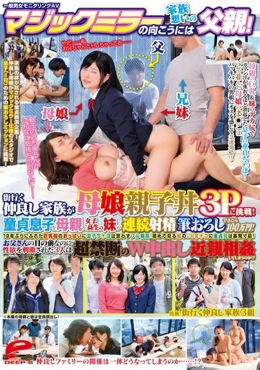 [DVDMS-010] A Focus Group AV With Regular Boys And Girls On The Other Side Of The One Way Mirror Is The Family Loving Father! We Auditioned Happy Families To Take The Parent-Child Sandwich Threesome Special Challenge! If A Cherry Boy Son, His Mom, And His Schoolgirl Little Sister Can Get Through Consecutive Rounds Of Cherry Popping Sex, They Win 1 Million Yen!