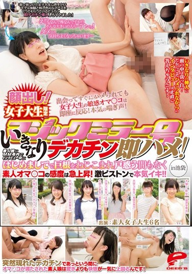 [DVDMS-012] College Girl Hotties Only The Magic Mirror Number Bus We Brought Amateur Girls For Interviews And Gave Them Quickie Big Cock Fucks! After We Said Our Hellos We Shoved Our Huge Cocks Into Their Amateur Pussies And Their Lust Levels Shot Up Sky High! Furious Piston Pounding For Serious Ecstasy!! In Ikebukuro