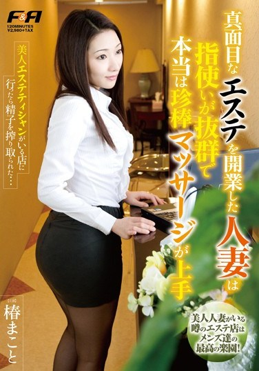 [FAA-019] The Married Woman That Opened This Serious Massage Parlor Is Incredibly Skilled With Her Hands, Making For A Great Cock Massage Makoto Tsubaki