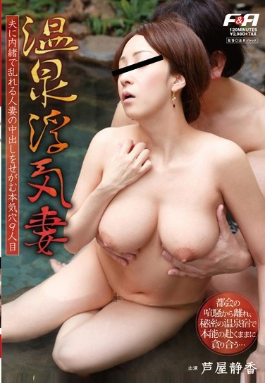[FAA-043] Unfaithful Wife At The Onsen The 9th Housewife Getting Down And Dirty Behind Her Husband's Back And Begging for a Creampie