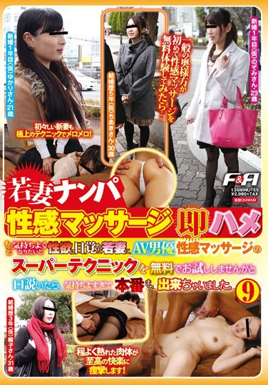 [FAA-067] Picking Up A Young Wife For An Erotic Massage & A Quickie – A Young Wife Comes Looking For A Sensual Massage, Our Male Porn Star Tempts Her With A Free Body Rub. His Technique Is So incredible That She Lets Him Fuck Her. 9