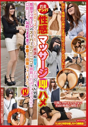 [FAA-087] Picking Up A Young Wife For An Erotic Massage & A Quickie – A Young Wife Comes Looking For A Sensual Massage, Our Male Porn Star Tempts Her With A Free Body Rub. His Technique Is So incredible That She Lets Him Fuck Her. 19
