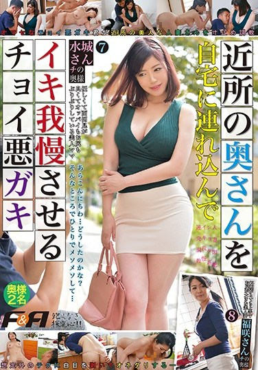 [FAA-221] Neighborhood Wife Brings Me To Her House Teases Me Making Me Wait To Cum (FAA-221)