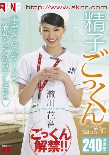 [FSET-449] Semen Swallowing Nurse Kanon Takigawa