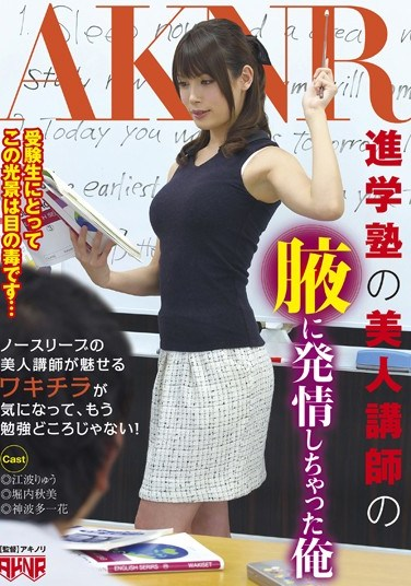 [FSET-499] I Get Excited Over The Cramschool Teacher's Armpits