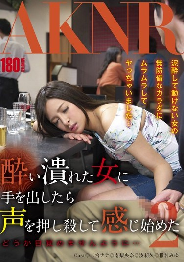 [FSET-500] Drunk Girl Fucked So Good That She Has To Cover Her Mouth To Stop Screaming 2