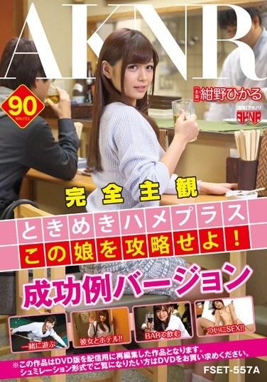 [FSET-557] Complete POV Fuck – Challenge This Girl! Hikaru Konno