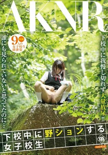 [FSET-581] A Schoolgirl Pisses Outdoors On Her Way Home From School