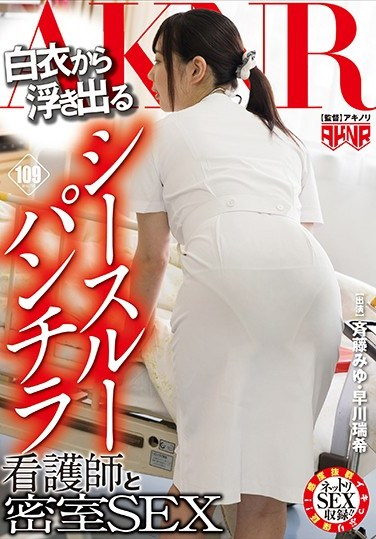 [FSET-672] Sex Behind Closed Doors With A Nurse Showing Her Panties Through Her Skirt
