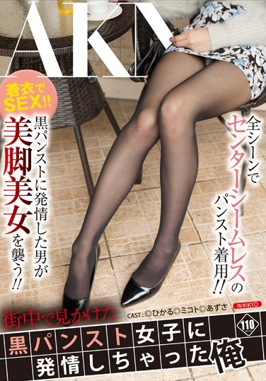 FSET-597 I You Have Already Estrus In Black Pantyhose Girls I Saw In The City