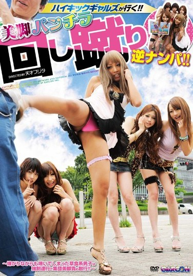 [GAR-246] High Kicking Gals Go!! Beautiful Legs Panty Shots Roundhouse Kicks And Reverse Pick Ups!!