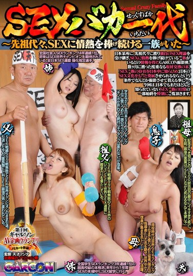 [GAR-306] 1st Round Gal Variety Grand Prix Nomination – Passing Down The Passion For Sex From One Generation To An Other