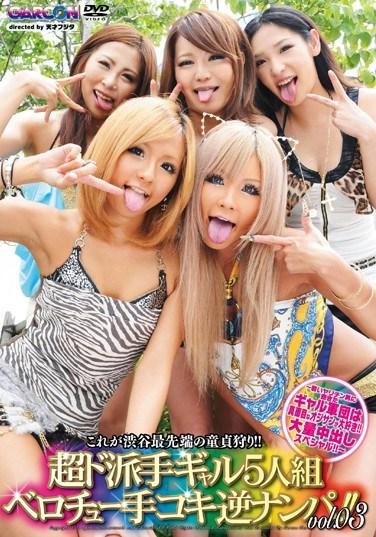 [GAR-317] State-of-the-art virgin hunting inShibuya ! ! 5 Ultra Wild Gals x Tongue Kissing/Handjob/Reverse Pick Up!! vol. 03