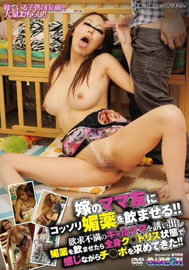 [GAR-318] Secretly Give The Bride's Mom An Aphrodisiac !! The Frustrated Gal Then Goes On A Cock Ridding Rampage.