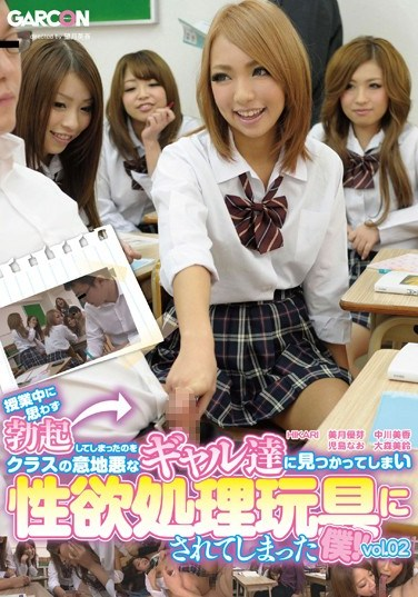 [GAR-352] I Thought They'd Be Repulsed, but My Classmates Got Really Turned on When They Saw My Raging Hard-on in Class! vol. 02