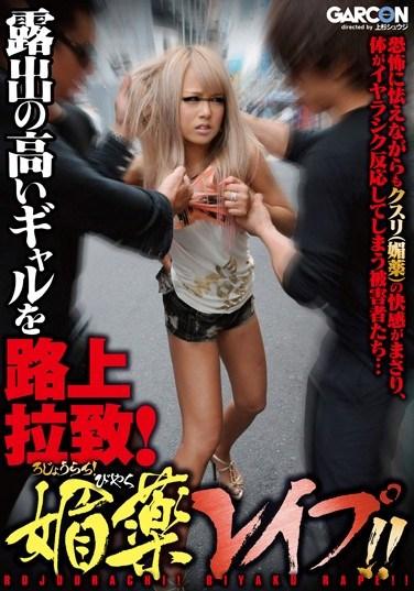 [GAR-369] Kidnapping Gals Dressed Like Sluts ! Aphrodisiac Drug Rape !