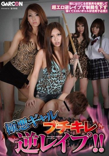 [GAR-372] Naughty Gal's Wild Reverse Rape!