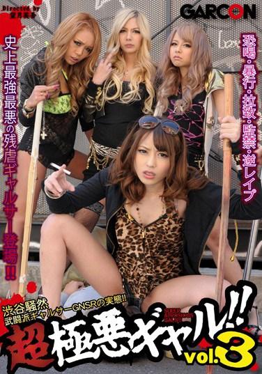 [GAR-390] Super Bad Girl!! vol. 3