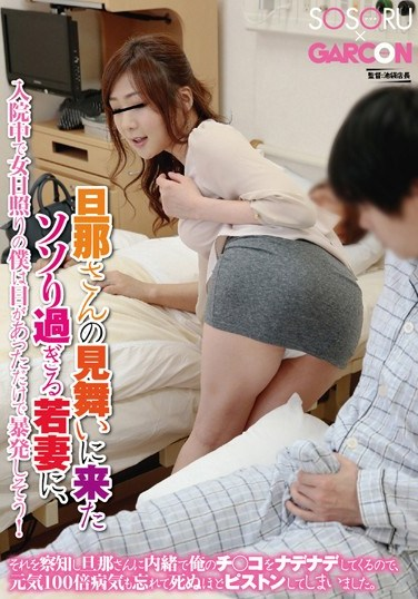 [GS-059] A Smoking Hot Young Wife Came To The Hospital To Visit Her Husband, But She Got Me So Sprung I Was Ready To Blow! She Knew It, Too, And She Caressed My Dick So Sweetly That I Felt 100 Times Better And Ended Up Fucking Her So Hard I Could Die.