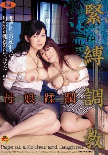 [HAVD-455] S&M Breaking In Mother/Daughter Violation