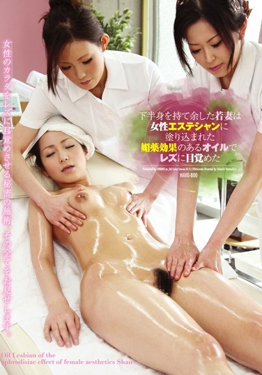 [HAVD-800] Young Wife Goes To A Massage Parlor To Get A Treatment For Her Lower Body Pain. Gets Coated With Aphrodisiac Oil, Lesbian Sex Ensues.