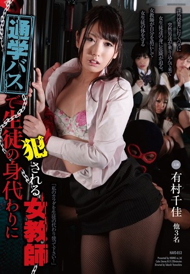 [HAVD-853] A Teacher Getting Raped Instead Of Her Student On A School Bus Chika Arimura