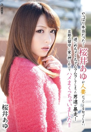 [HAVD-881] It's All True! All The Men Who Discovered That Ayu Sakurai Was A Married Woman Get Hot And Horny And Out Of Control! They Mob Her House While Her Husband's Away And Fuck The Shit Out Of Her!!