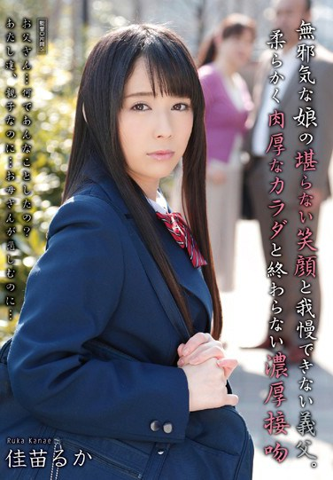 [HAVD-882] An Innocent Girl With a Constant Smile – And a Father-in-Law Who Can't Stop Himself Any Longer. Endless Deep Kisses and Her Intense, Soft Body – Ruka Kanae