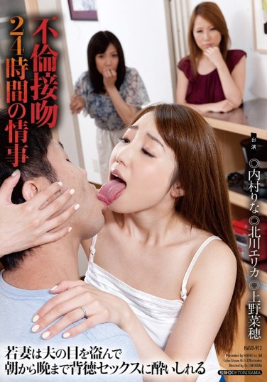 [HAVD-912] Adulterous Kissing 24-Hour Affair A Young Wife Gets Carried Away In Corrupt Sex From Morning To Night Behind Her Husband's Back.