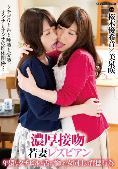 [HAVD-931] Hot Smothering Kisses With A Lesbian Young Wife Woman On Woman Obscene Dripping Tongue Kissing And Lesbian Sex