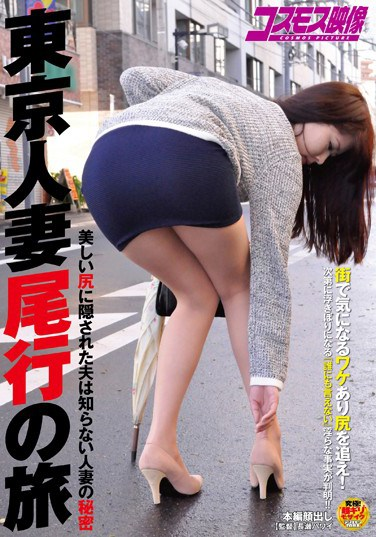 [HAWA-020] Tokyo Wives – Trip To Get Some Tail – The Secret This Married Woman With A Beautiful Booty Won't Tell Her Husband