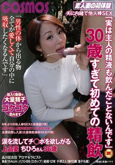 """[HAWA-065] Unbenownst To Her Husband, She's Getting Sex From Other Men's Cocks """"The Truth Is, I've Never Swallowed My Husband's Cum"""" Over 30 And Finally Experiencing Her First Cum Swallow An Elegant Housewife Who Sheds Tears Of Joy For Big Cocks Chihiro, Age 36"""